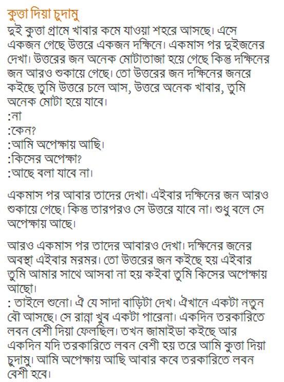 Kutta Diye Korabo Bangla Funny Joke