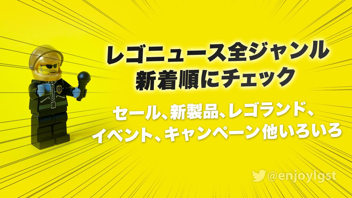 レゴ ニュース:総合・オールジャンル