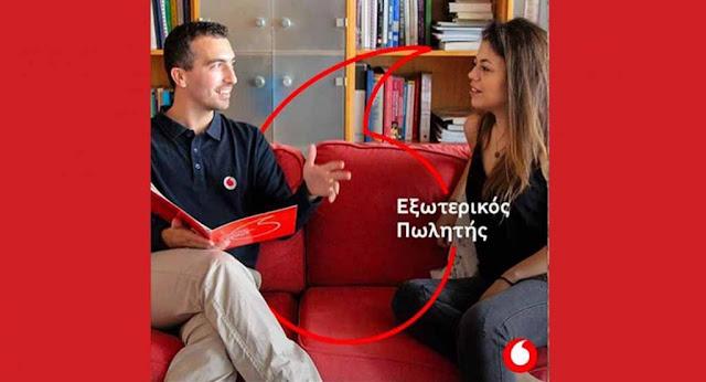 Το Vodafone Shop Ναυπλίου αναζητά Εξωτερικό/ή Πωλητή/Πωλήτρια