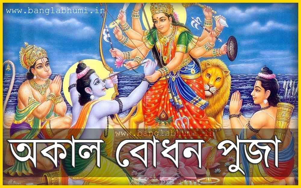 2018 Akaal Bodhan Date & Time in India, 2018 Bengali Calendar