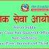 Lok Sewa Aayog (Public Service Commission) Nayab Subba Syllabus