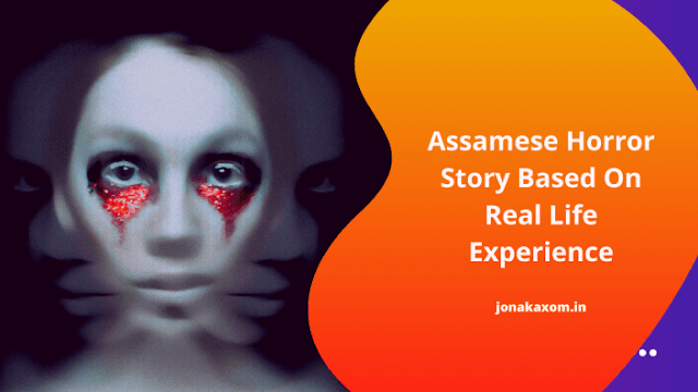 Spooky story in Assamese | Ghost Story In bangla