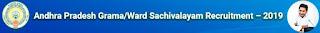 gramasachivalayam.ap.gov.in - wardsachivalayam.ap.gov.in - vsws.ap.gov.in Apply Online
