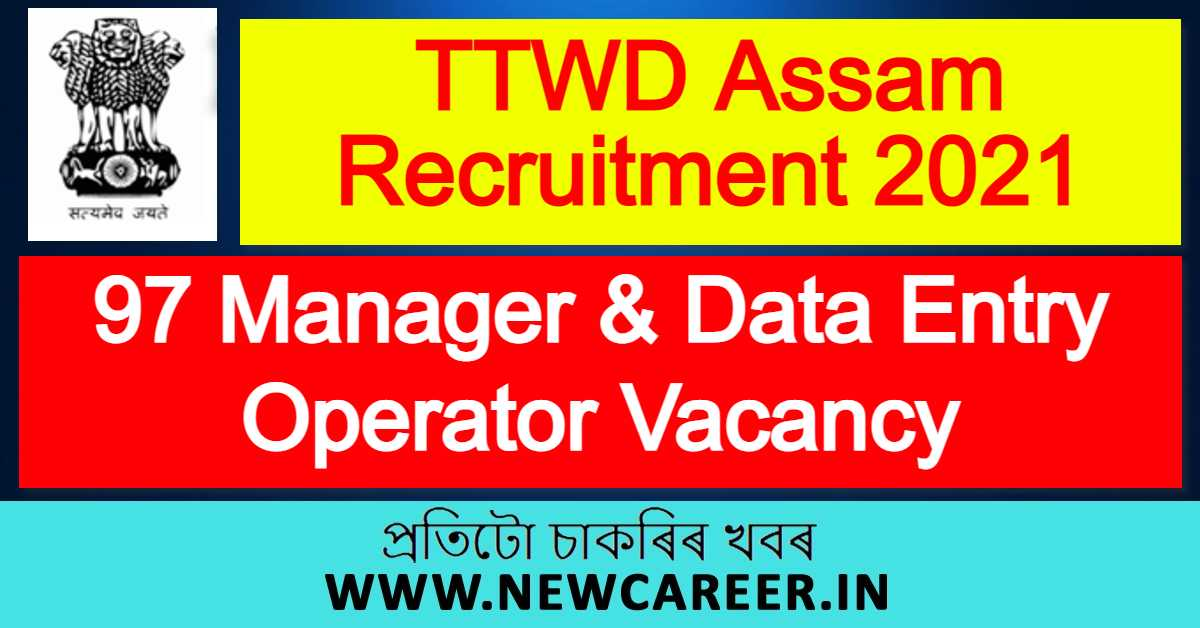TTWD Assam Recruitment 2021 : Apply For 97 Manager & Data Entry Operator Vacancy