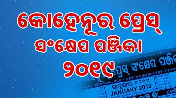 odia calendar 2019 pdf