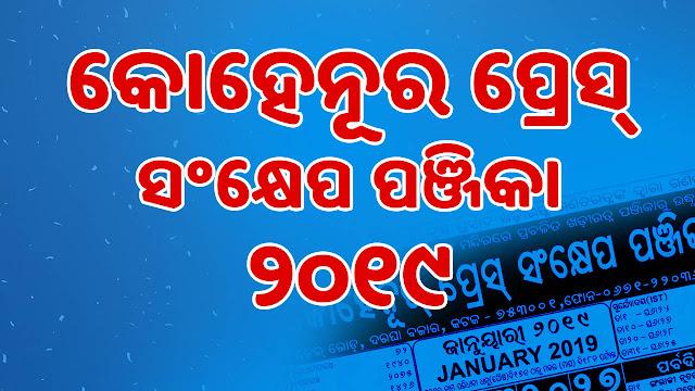odia kohinoor panjika download 2019, odisha orissa kohenoor calendar 2019, pdf ebook download free, bhagyadeep, bhagyajyoti, biraja panjika, radha raman panjika 2019, free ebook calendar epanji ecalendar 2019 oriya odia orissa odiya,