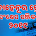 Download 2019 Kohinoor Odia e-Calendar (e-Panjika) - HQ eBook (PDF Available)