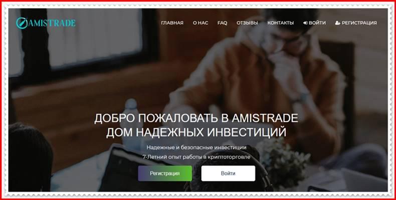 Мошеннический сайт amistrade.com – Отзывы, развод! Компания АmisTrade мошенники