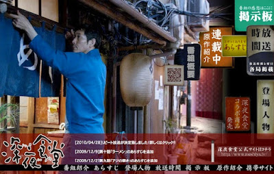 Sinopsis Midnight Diner / Shinya Shokudo (2009) - Serial TV Jepang