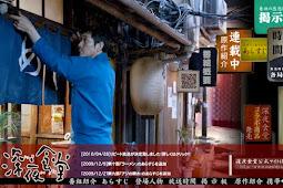 Midnight Diner / Shinya Shokudo / 深夜食堂 (2009) - Japanese TV Series