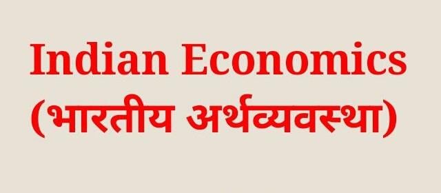 भारतीय अर्थव्यवस्था सामान्य ज्ञान प्रश्नोत्तरी