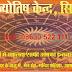पराशरहोराशास्त्रम् अध्याय-उन्नीसवाँ, दुरुधरा योग एवं उसका फल. Horashastra Lession-19, Durudhara Yoga & His Fal.