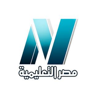 تردد قناة مصر التعليمية على النايل سات 2020
