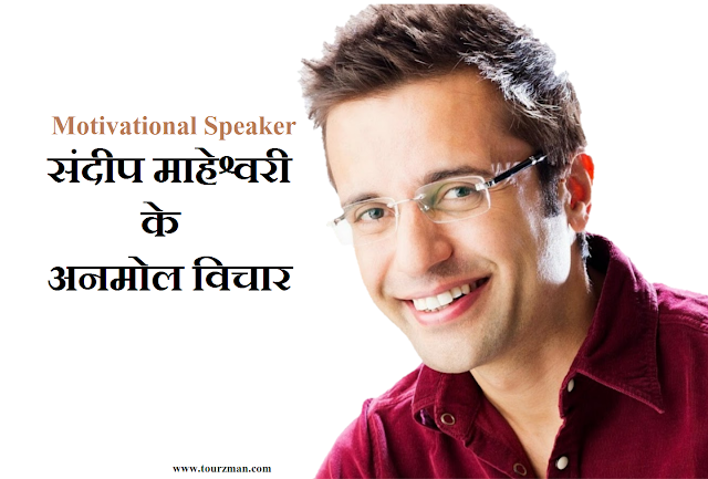 Sandeep Maheshwari Quotes In Hindi images