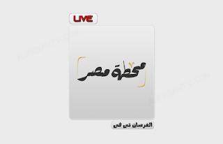 راديو محطة مصر بث مباشر - Radio Mahtet Masr Live