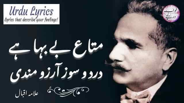 Mata e Be Baha Hai Dard o Soz e Arzumandi | Allama Iqbal Poetry