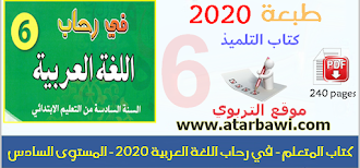 كتاب التلميذ - في رحاب اللغة العربية 2020 - المستوى السادس ابتدائي