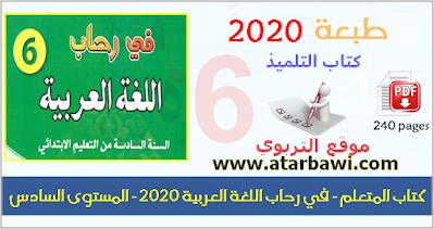 كتاب التلميذ في رحاب اللغة العربية المستوى السادس pdf
