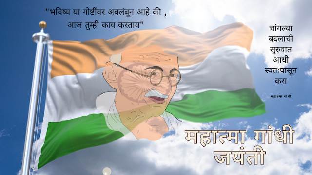 महात्मा गांधी जयंती # Gandhi Jayanti- भारतातील ४० प्रसिद्ध सण आणि उत्सव | 40 Famous Festivals and Celebrations in India