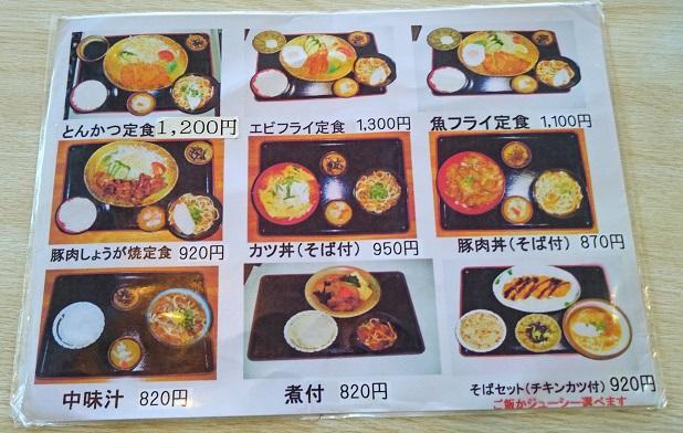 沖縄そば専門店 よね食堂(よねそば)のメニューの写真