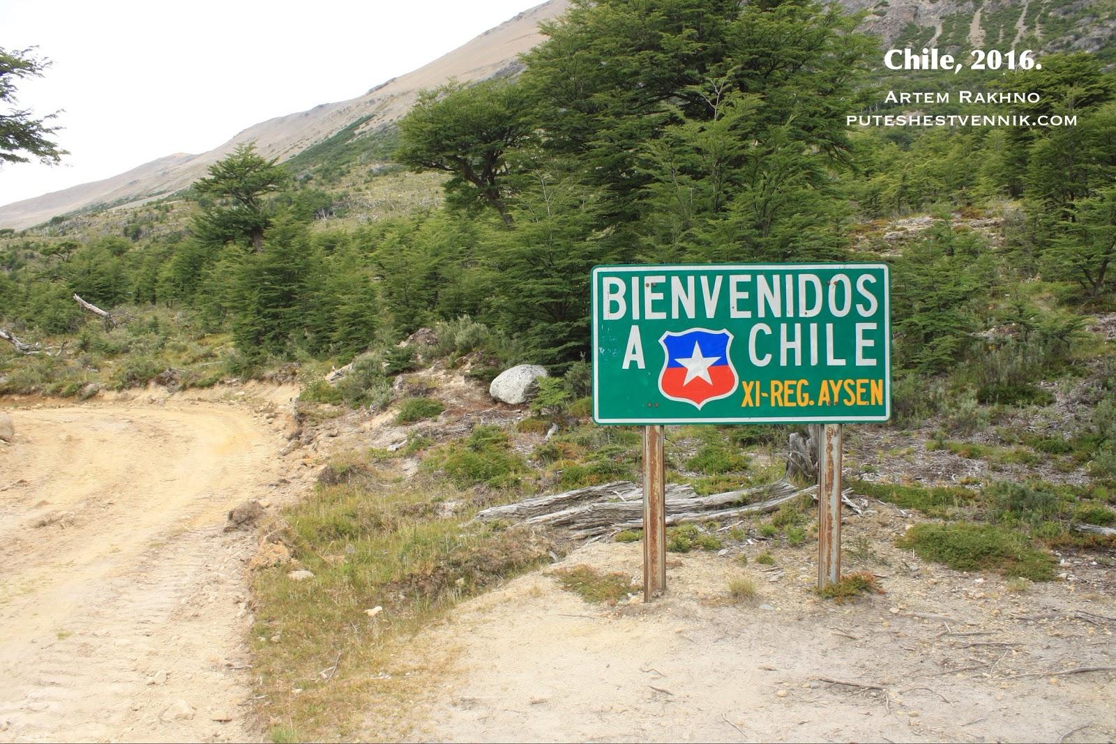 Добро пожаловать в Чили