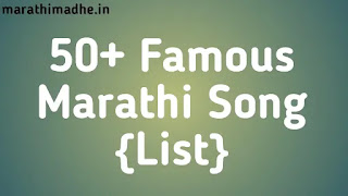 50+ Famous Marathi Songs [List] All Time | Superhit Marathi Gani All Time Hit Songs in Marathi