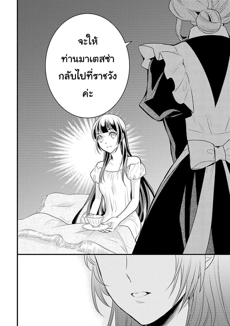 อ่านการ์ตูน Daites Ryou Koubouki ตอนที่ 5 หน้าที่ 30