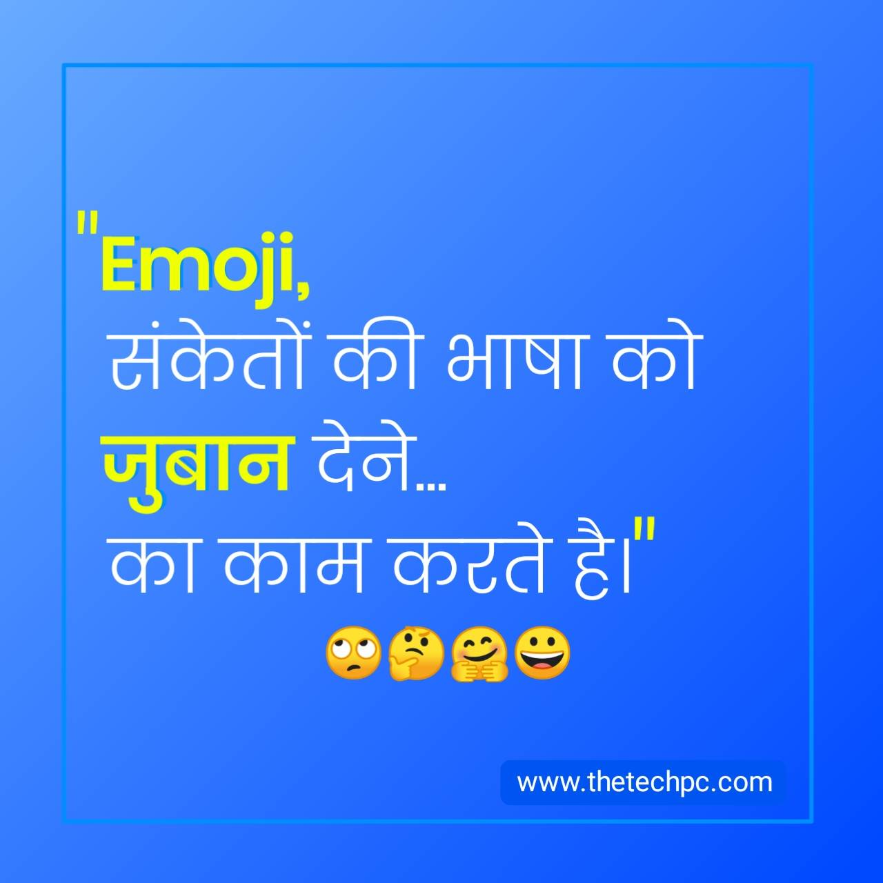 emoji-meaning-in-hindi