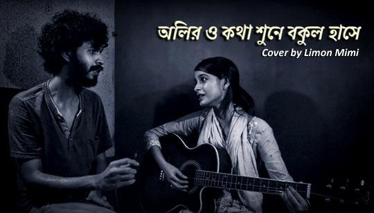 Oliro Kotha Shune Bokul Hashe Lyrics by Hemanta Mukherjee