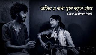 Oliro Kotha Shune Bokul Hashe Lyrics (অলির কথা শুনে) Hemanta Mukherjee