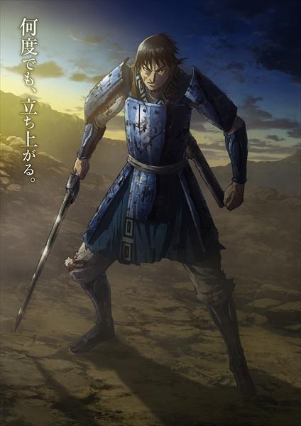 Kingdom anime