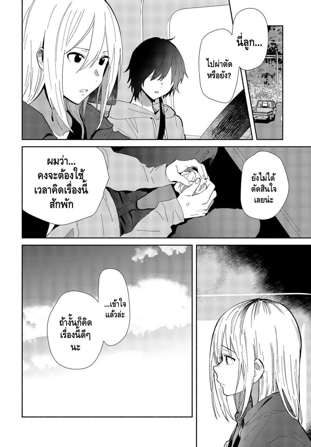 อ่านการ์ตูน Tell Me How to Forget About You ตอนที่ 1 หน้าที่ 5