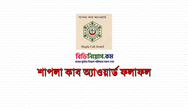 Bangladesh Scouts Shapla Cub Awards Result 2019 Download1