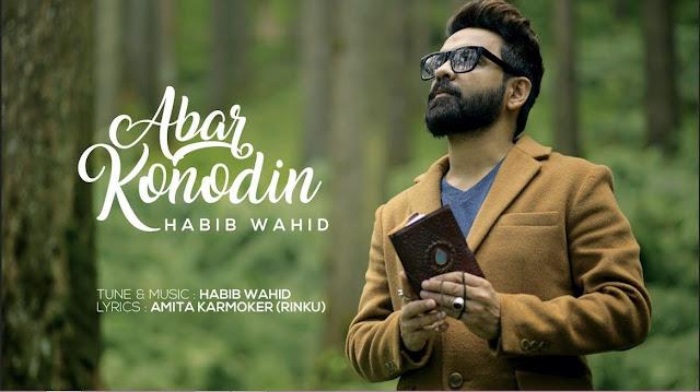 Habib Wahid Abar Konodin Lyrics