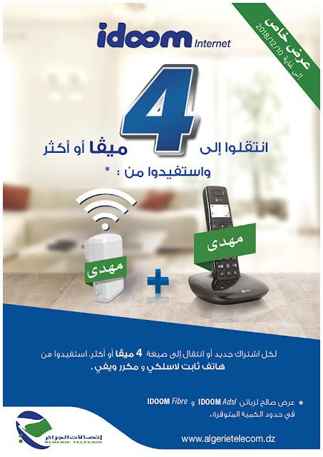 العرض الجديد لاتصالات الجزائر عرض 4 ميغا فما فوق