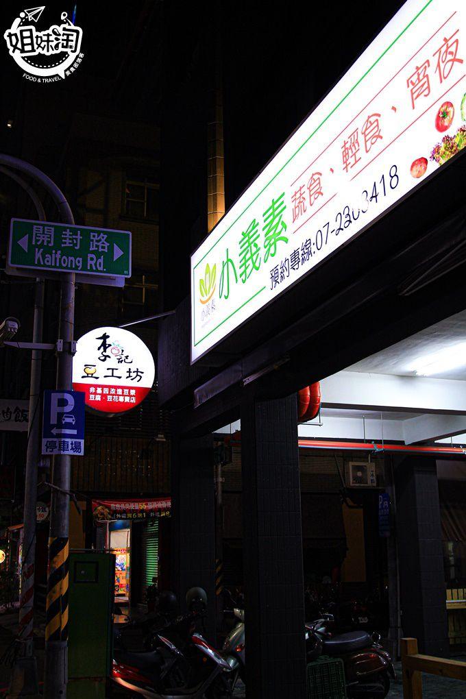 小義素-新興區素食料理推薦