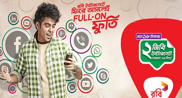 robi+2GB+internet+18tk, robi sim offer, robi+sim+offer, robi+inactive+sim+offer, robi+bondho+sim+offer