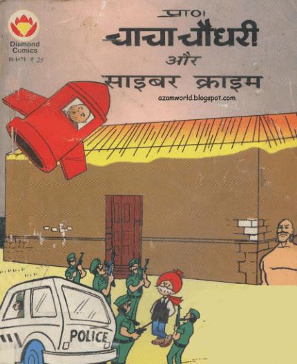 चाचा चौधरी और साइबर क्राइम पीडीऍफ़ इन हिंदी कॉमिक्स | Chacha Chaudhary Aur Cyber Crime PDF Book In Hindi Comics Free Download