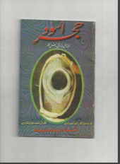 Hajre Aswad Fazail aur Tareekh