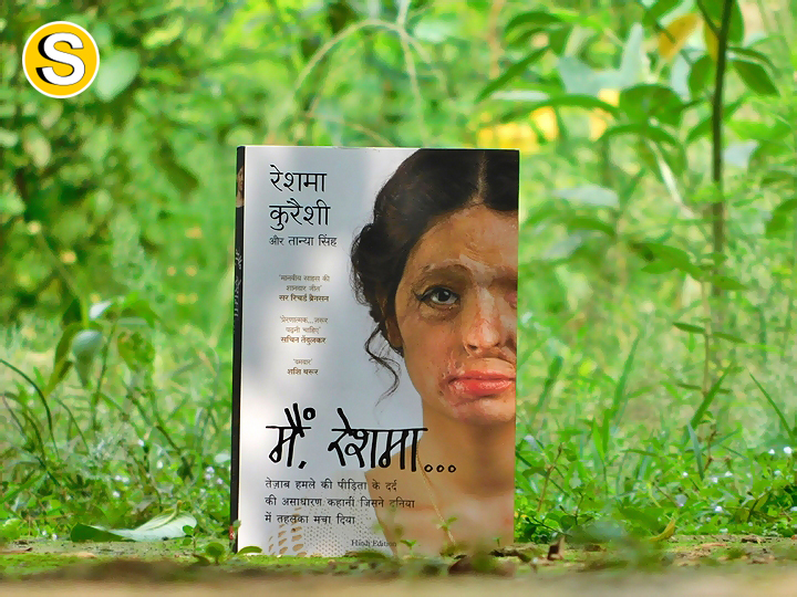 reshma-book-in-hindi