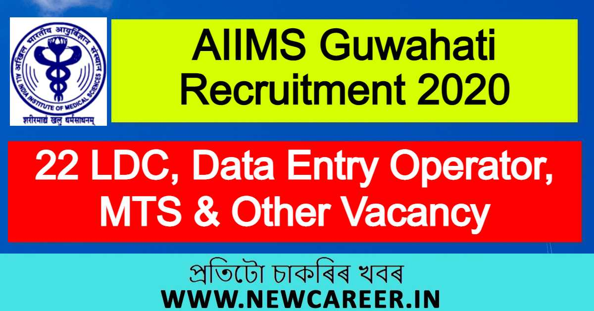 AIIMS Guwahati Recruitment 2020 : Apply For 22 LDC, Data Entry Operator, MTS & Other Vacancy