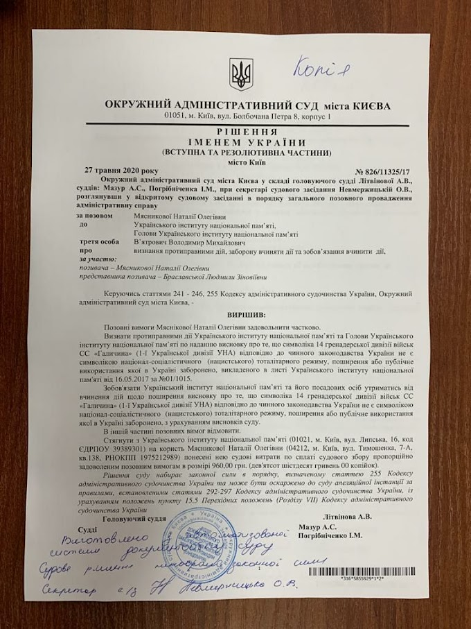 Суд вынес решение о признании символики эсэсовской дивизии Галичина нацистской