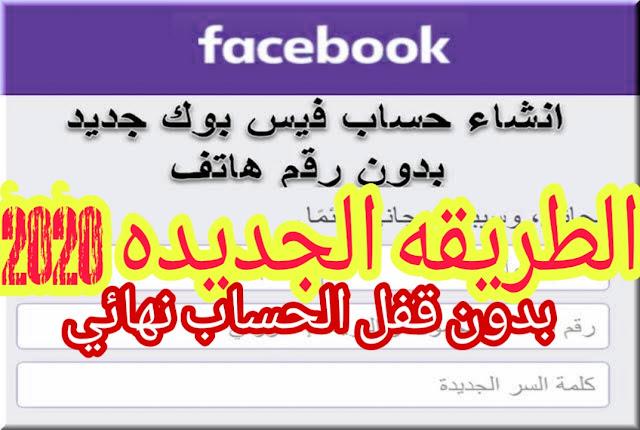 انشاء حساب فيسبوك بدون رقم هاتف 2020