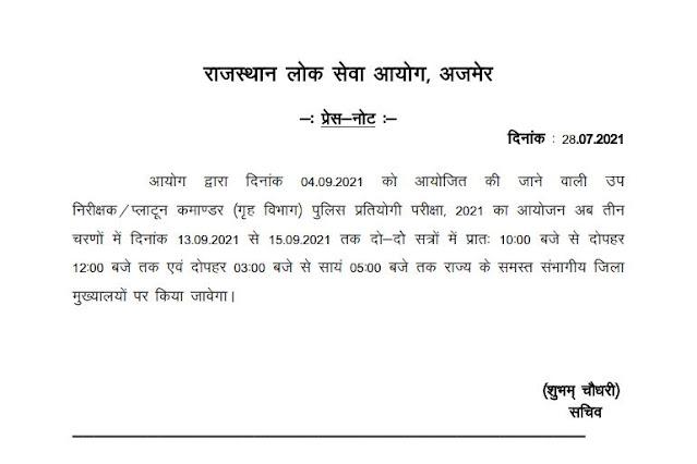 राजस्थान पुलिस सब इंस्पेक्टर भर्ती परीक्षा तिथि में बदलाव | Rajasthan Police SI New Exam Date