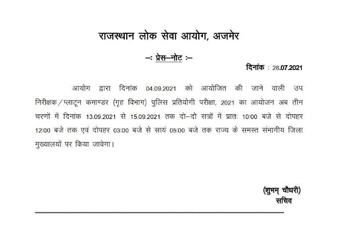 राजस्थान पुलिस सब इंस्पेक्टर भर्ती परीक्षा तिथि में बदलाव   Rajasthan Police SI New Exam Date