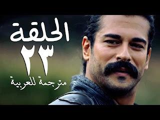 مسلسل قيامة عثمان الحلقة 23 عرض حصري الأن يتم عرض الحلقة 23 من مسلسل قيامة المؤسس عثمان