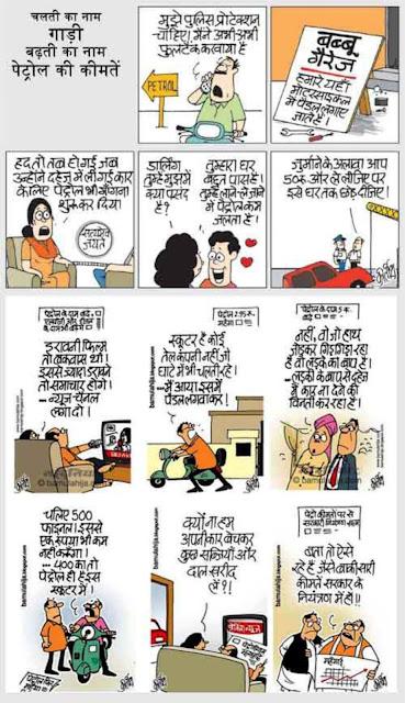 petrol price hike, Petrol Rates, petrolium, common man, cartoonist kirtish bhatt