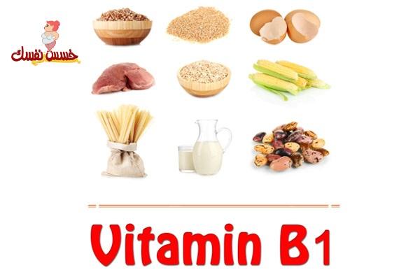 فوائد فيتامين B1 للمرأة