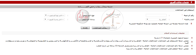 http://www.egypt.gov.eg/Services/NTPMOJ/functions/PayFines.aspx?driving=1