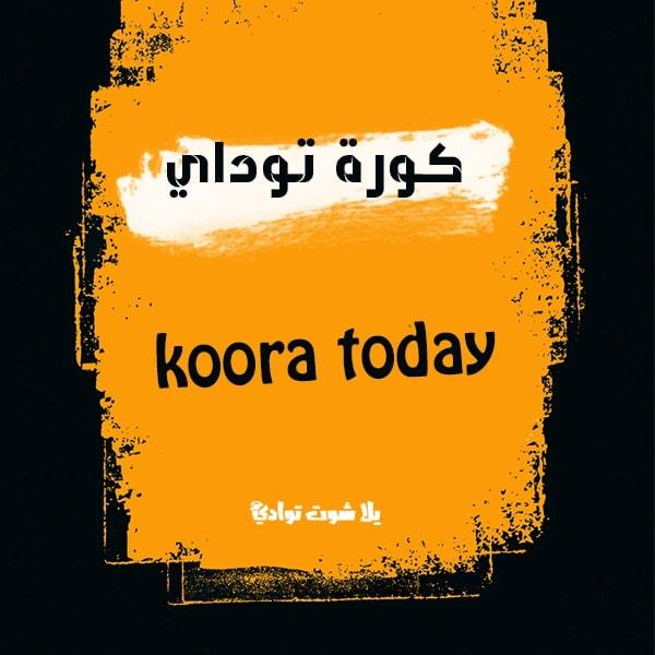 كورة 2 داي - kooora2day